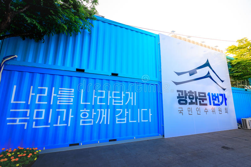 Seul, Corea del Sur, el 20 de junio de 2017 Hay COM coreana del gobierno fotos de archivo libres de regalías
