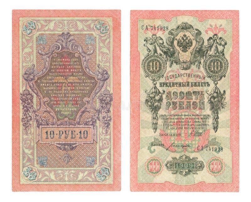 Seul Vieux Billet De Banque Russe D Isolement Photographie stock libre de droits