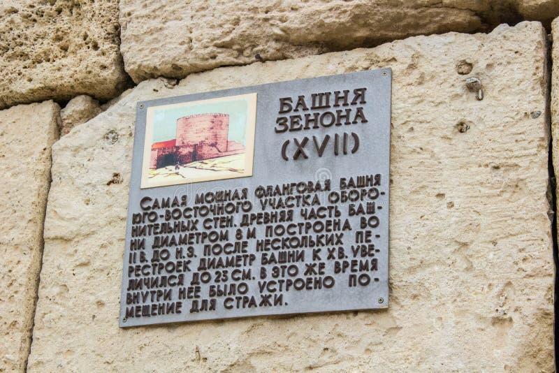 SEVASTOPOL, CRIMEA - SEPTIEMBRE DE 2014: ` Histórico y arqueológico de Chersonese Taurian del ` de la Museo-reserva fotos de archivo