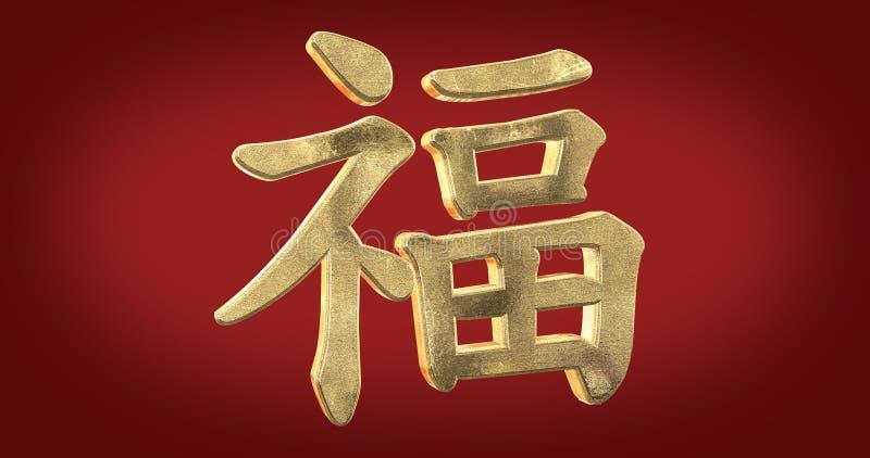 Sformułowania Złoty kogut ogłaszają szczęście ilustracja wektor