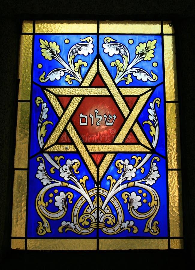 shalom στοκ φωτογραφία με δικαίωμα ελεύθερης χρήσης