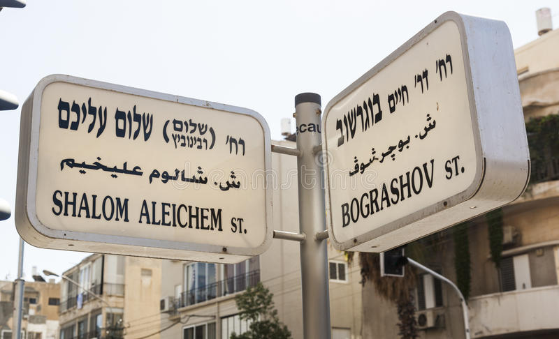 Shalom Aleichem and Bograshov street name signs. Tel Aviv, Israel. stock image