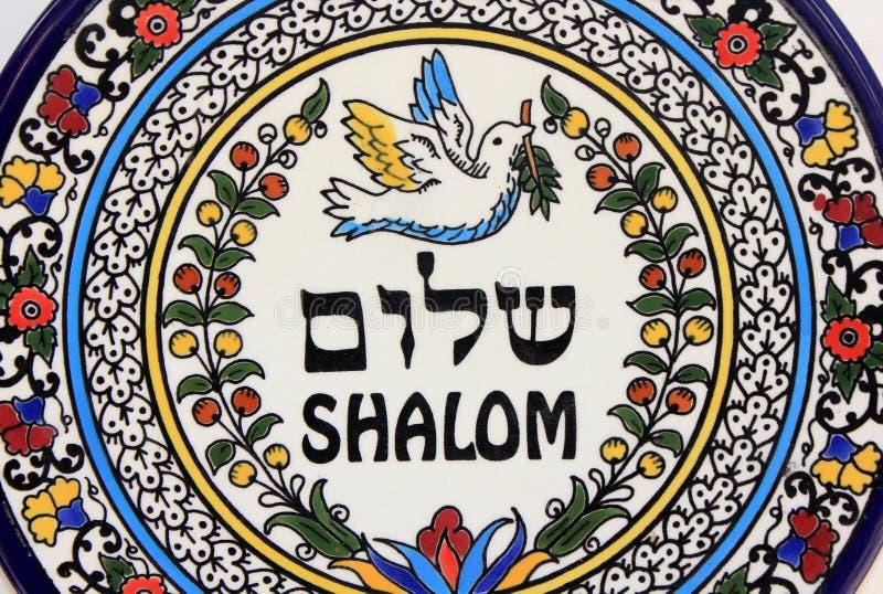 Shalom fred royaltyfri bild