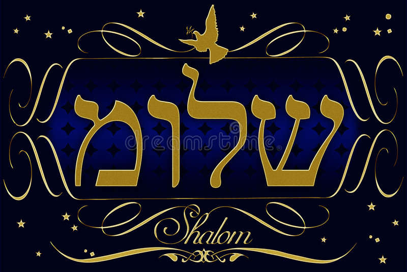 Shalom in Hebrew illustratio. Stylized 'Shalom' in Hebrew language illustration stock illustration