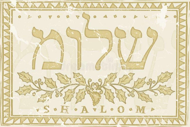 Shalom in Hebrew illustratio. N. Old grunge version royalty free illustration