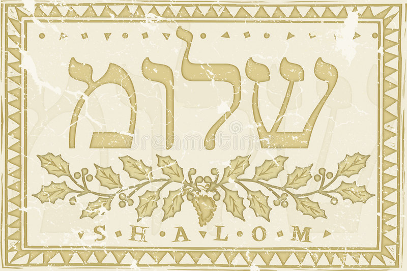 Shalom in illustratio ebraico royalty illustrazione gratis