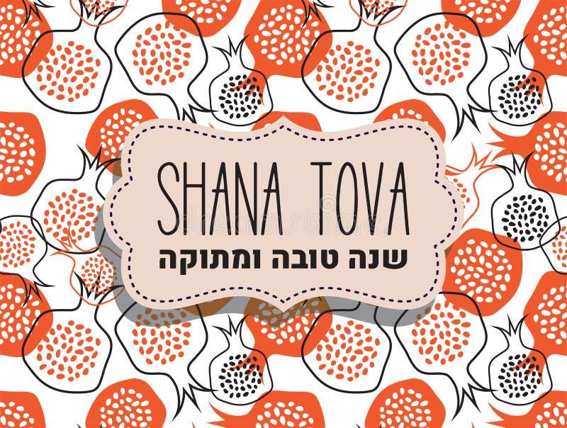 SHANA TOVA, счастливый Новый Год в Hebrew Поздравительная открытка Rosh Hashanah с картиной гранатового дерева Еврейский Новый Го иллюстрация вектора