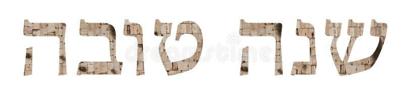 Shana Tova geschrieben auf Hebräisch mit Granatapfel stockbilder