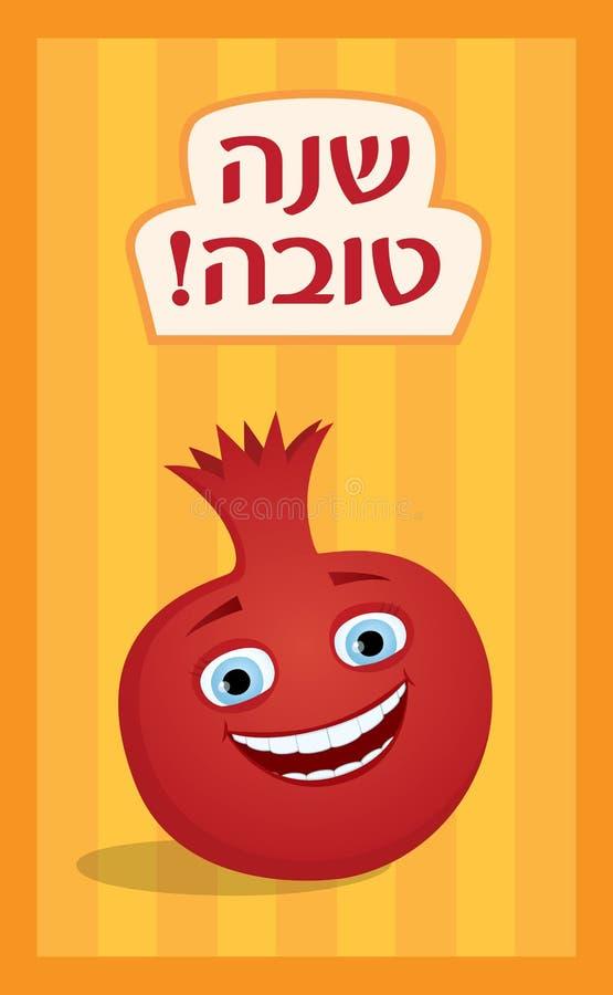 Shana Tova pomegranate. Greeting card for Jewish holiday Rosh Hashana. Vector illustration of a cartoon character, a smiling pomegranate on a yellow striped vector illustration