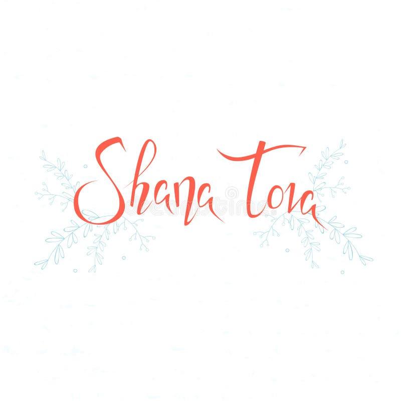 Shana Tova Rosh Hashanah Célébration juive de nouvelle année Illustration de vecteur images libres de droits