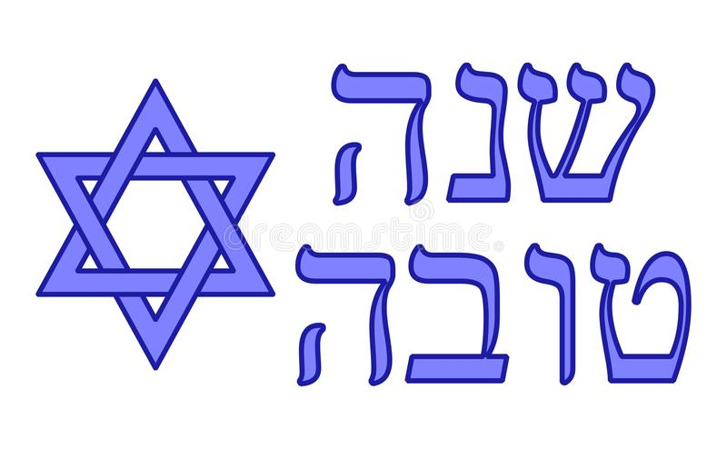 Shanah Tovah. Vector of Star of David and Hebrew wording for Happy New Year royalty free illustration