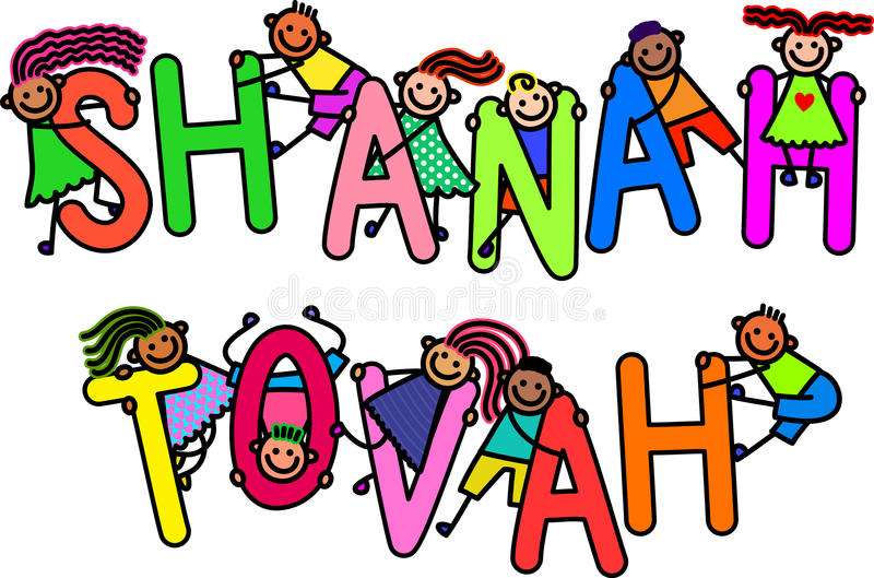 Shanah Tovah Kids. A group of happy stick children climbing over letters of the alphabet that spell out the words SHANAH TOVAH stock illustration