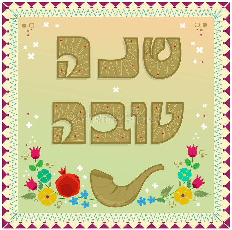Shanah Tovah stock vector. Illustration of blessing ...