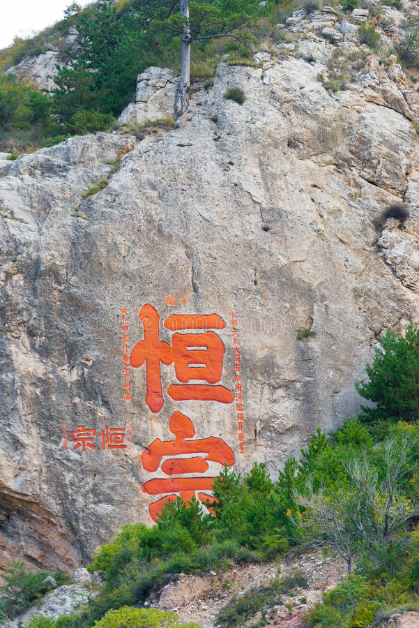 SHANXI, CINA - il 19 settembre 2015: Heng Shan un paesaggio famoso nella H immagini stock libere da diritti