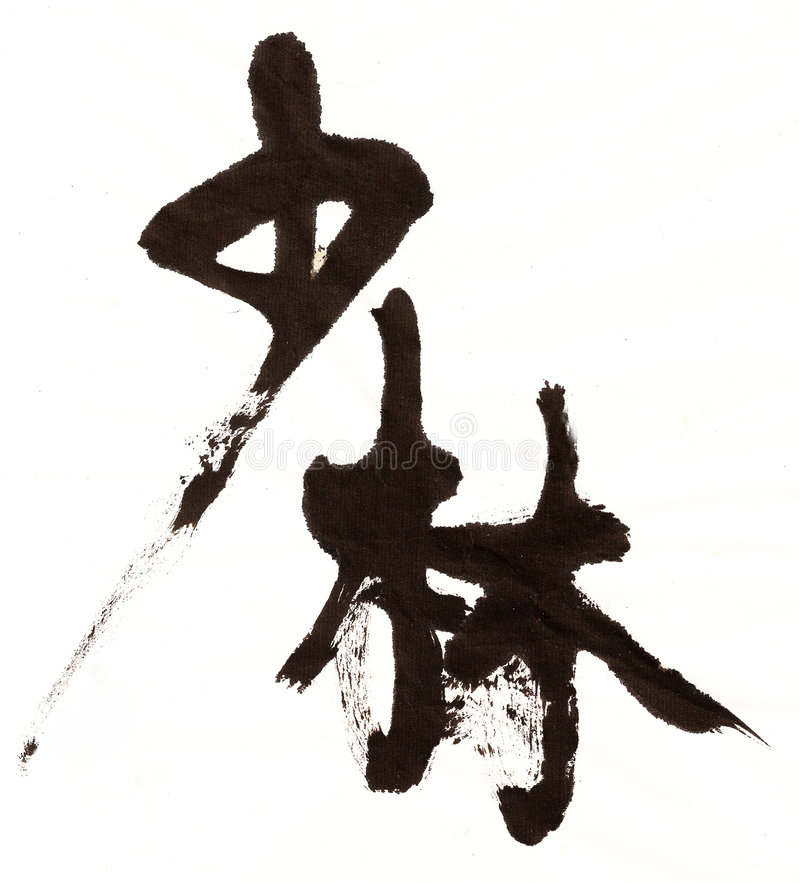 Shaolin Chinese calligraphy character. Word Shao Lin in Chinese calligraphy. Original running script style. Ink & brush on paper. Shaolin is a place to study