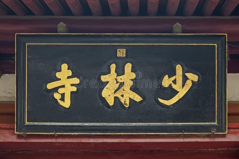 Shaolintempel stock fotografie