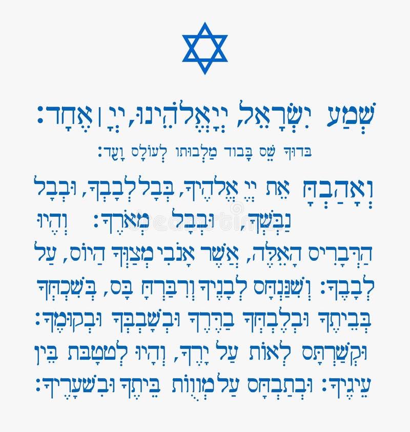 Shema Ισραήλ διανυσματική απεικόνιση