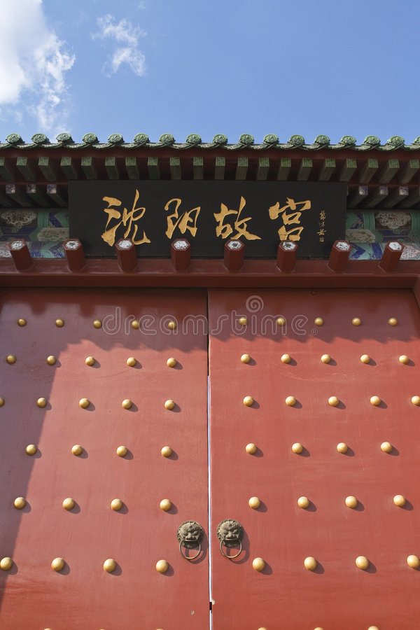 Free Shenyang Imperial Palace Stock Images - 4808314