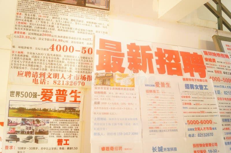 Shenzhen, China: Agencia de colocación imágenes de archivo libres de regalías