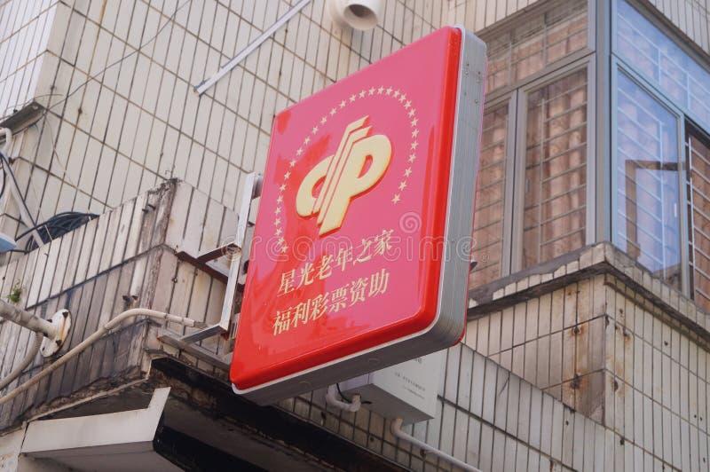 Shenzhen, China: de tekens van de bejaarden in vrije tijd en vermaakplaatsen stock foto
