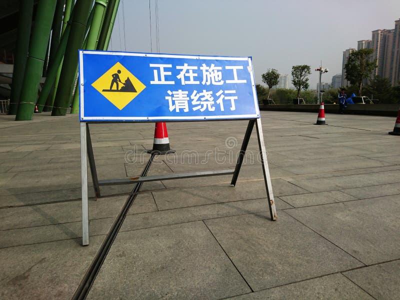 Shenzhen, China: Het Tekenaanplakbord van de Bouwwerfveiligheid stock fotografie