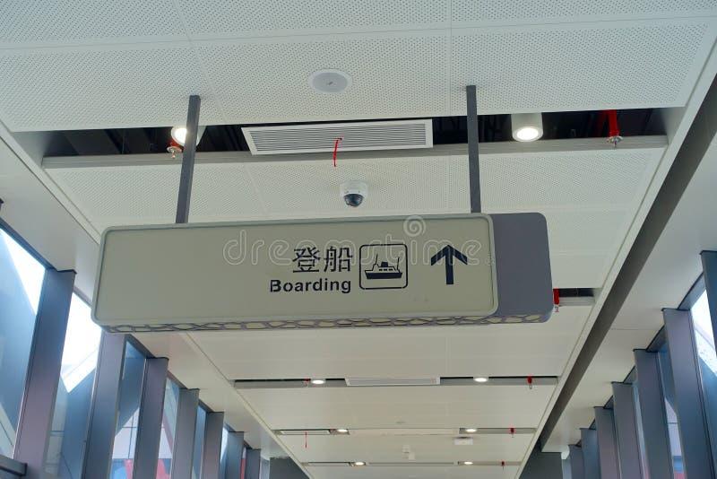 SHENZHEN, CHINE 11 MAI 2017 : Signe d'embarquement à l'intérieur de du ferry terminal, précédent d'embarquer le turboréacteur qui image libre de droits