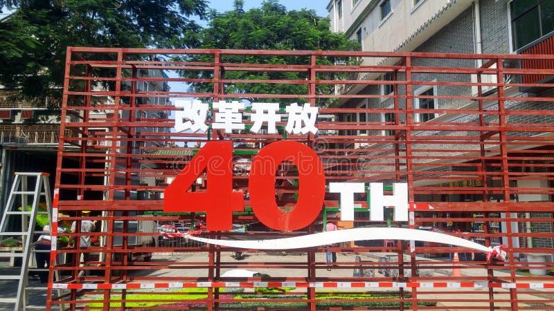 Shenzhen, Cina: i lavoratori decorano le vie mentre celebrano il quarantesimo anniversario della riforma e dell'apertura fotografie stock