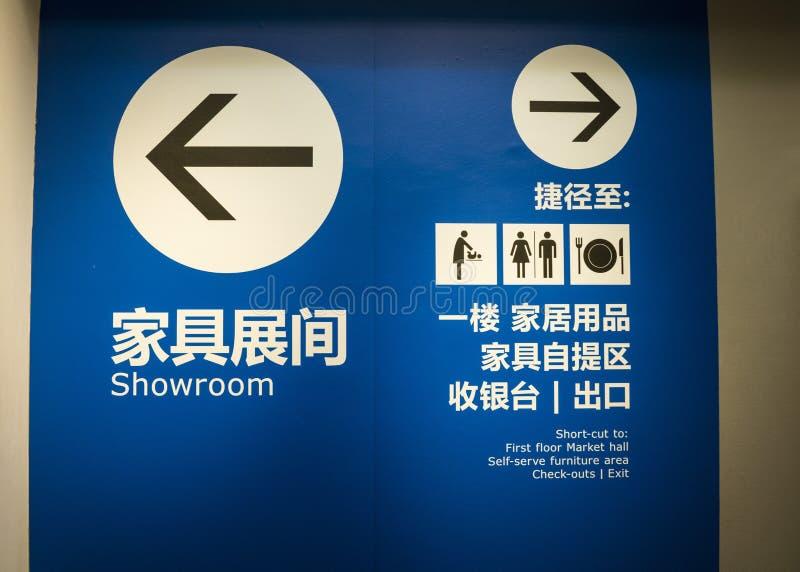 Shenzhen IKEA centrum handlowe, zapocz?tkowywa od P??nocnego magazynu ?a?cuchu, ja sprzedaje gromadzi? meble i tak?e dostarcza go obrazy stock