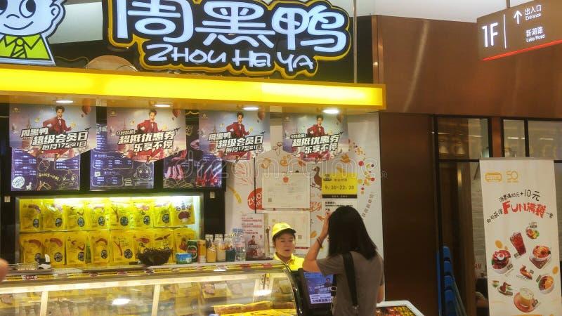 Shenzhen Kina: stång för zhou heiyamellanmål royaltyfri bild