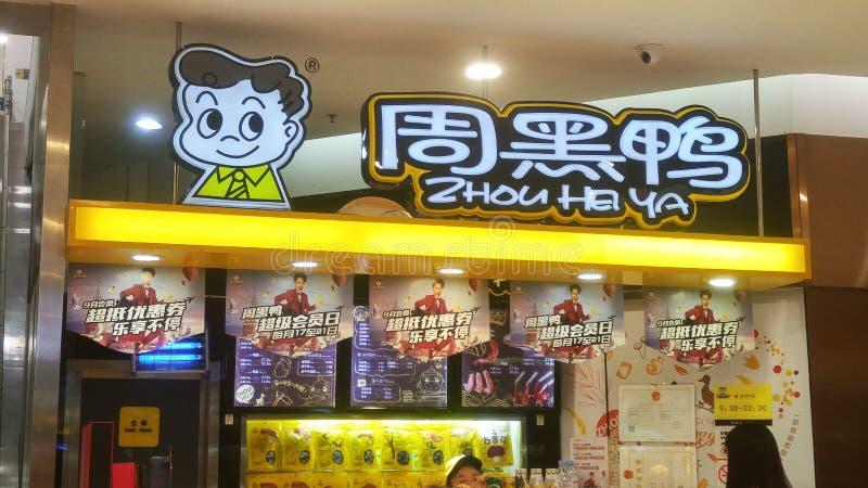 Shenzhen Kina: stång för zhou heiyamellanmål royaltyfria foton