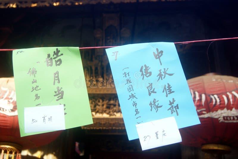 Shenzhen Xixiang Pak Tai Temple Landscape imagens de stock