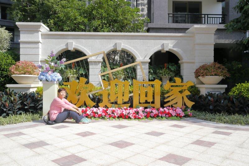 shimao hubinshoufu住宅区入口  库存照片