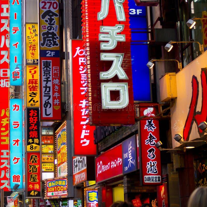 Shinjuku, Tokio, Japón imagen de archivo libre de regalías