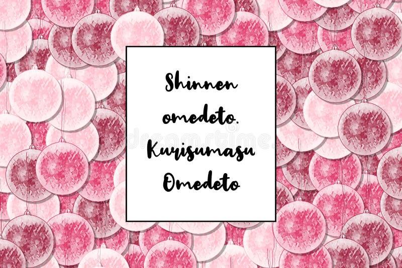 Shinnen-omedeto Weihnachtskarte Kurisumasu Omedeto mit Cherry Red-Flitter als Hintergrund lizenzfreie abbildung