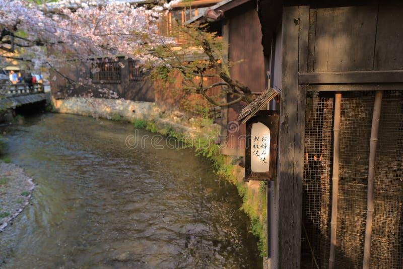 Shirakawa-Minami Dori in Kyoto, Japan stock afbeelding