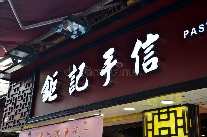 Shoppa av Koi Kei Bakery i Macao arkivbild