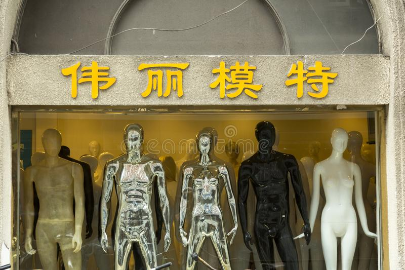 Shoppa med plast- skyltdockor i Shanghai, Kina arkivfoto
