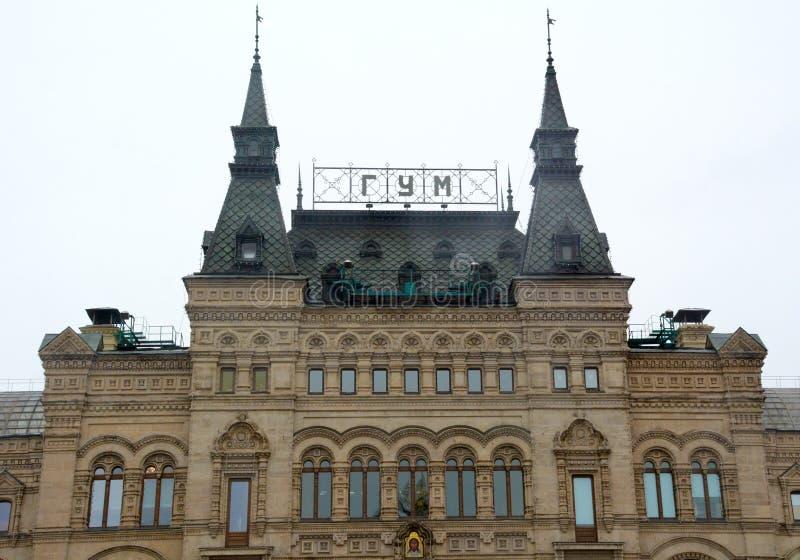 Shopping da goma em Moscou, Rússia imagens de stock royalty free