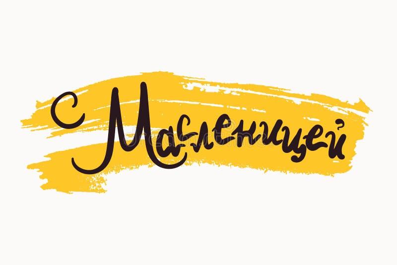 Shrovetide Lettering for banner vector illustration