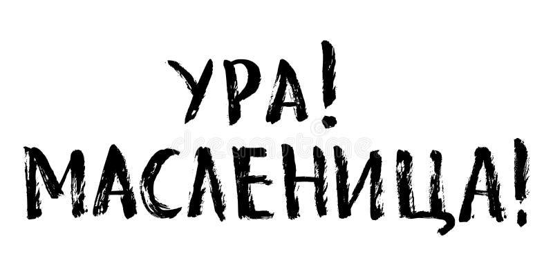 Shrovetide lettering royalty free illustration