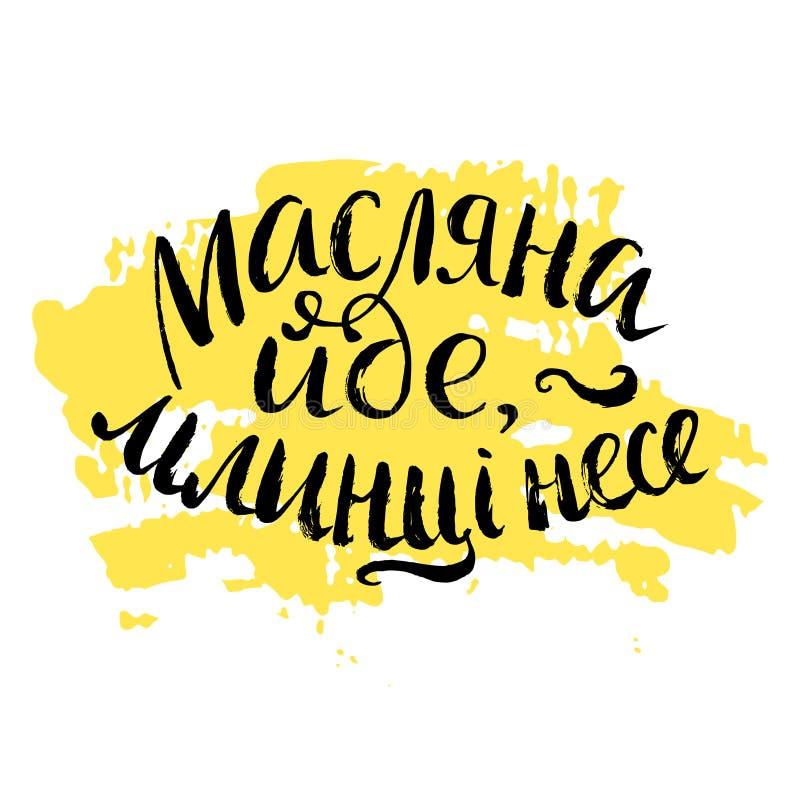 Shrovetide lettering Ukrainian language. Hand drawn shrovetide lettering in Ukrainian language. Translation: Maslenitsa is coming and bringing pancakes, bliny vector illustration