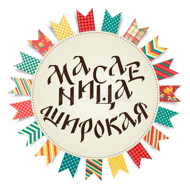 Shrovetide or Maslenitsa. Russian inscription Wide Maslenitsa card with sun. Great Russian holiday Shrovetide. Vector vector illustration