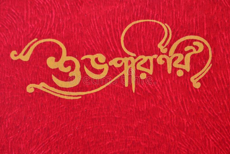 Shubha Parinoy & x28; szczęśliwy wedding& x29; pisać w bengalskim zdjęcie royalty free