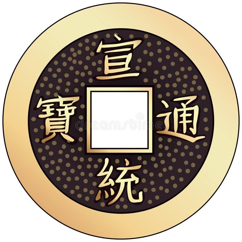 Shui chinois de feng de pièce de monnaie de vecteur illustration libre de droits