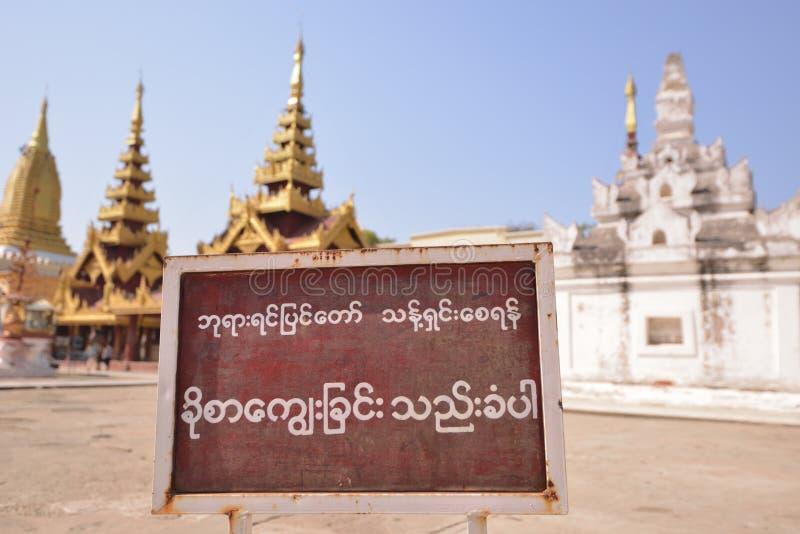 Shwezigon pagodMyanmar Bagan Burmese språk royaltyfri fotografi