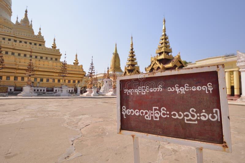 Shwezigon pagodMyanmar Bagan Burmese språk arkivfoto