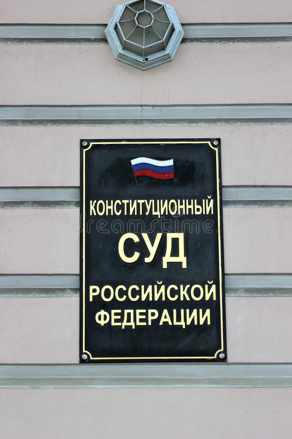 Download Sign On The Building Of The Constitutional Court Of The Russian Editorial Stock Photo - Image of constitutional, russia: 39503348