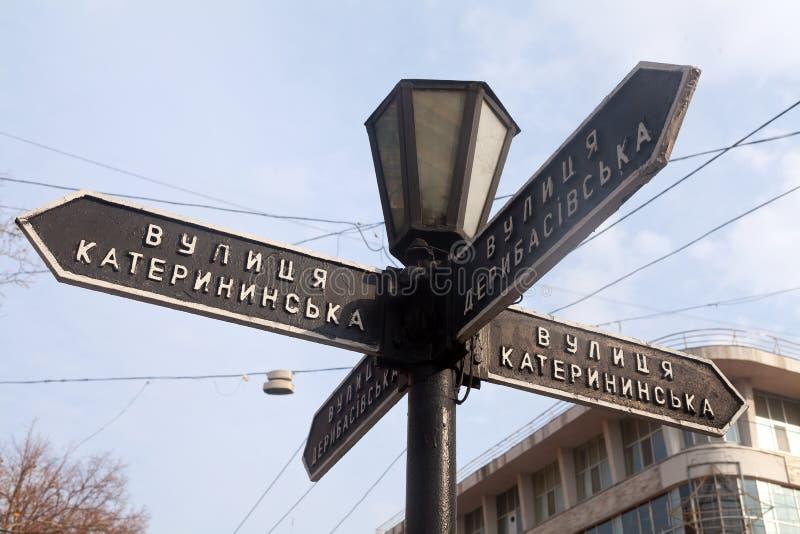 The sign of the famous streets in the city of Odessa.Deribasovskaya street and Ekaterinenskaya street. stock image