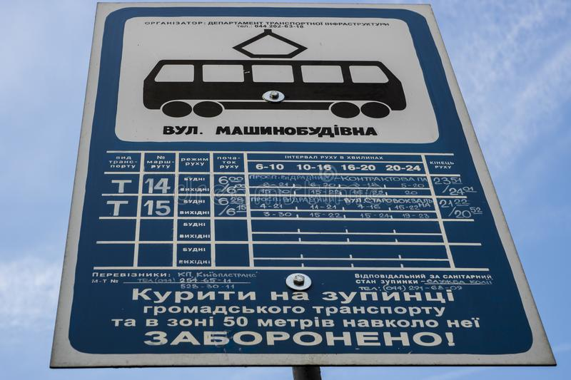 Sign tram stop royalty free stock image