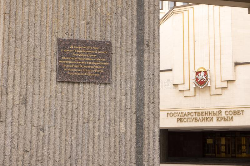 Sign on the wall at the entrance to the building of the state Council of the Republic of Crimea, the inscription on the beginning. Simferopol, Crimea - June 17 royalty free stock photography